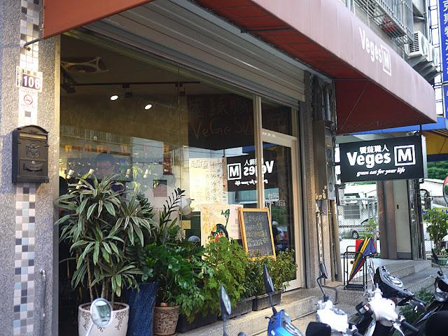 P1250670 - Veges M 饗蔬職人,素食滷味乾吃外帶,菜不會爛又好吃(已歇業)