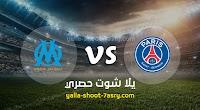 موعد مباراة باريس سان جيرمان ومارسيليا اليوم الاحد بتاريخ 27-10-2019 في الدوري الفرنسي