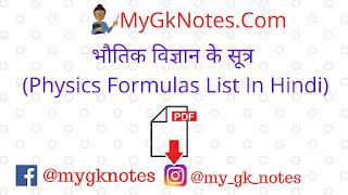 भौतिक विज्ञान के सूत्र (Physics Formulas List In Hindi)