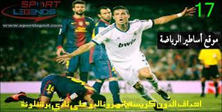 برشلونة,رونالدو,كريستيانو,كريستيانو رونالدو,ريال مدريد,مدريد,الشوالي,ريال,اهداف,مهارات رونالدو,برشلونه,اهداف كرستاينو على برشلونه,اهداف رونالدو علي برشلونه,اهداف رونالدو على برشلونه,كرستيانو,الكلاسيكو,كريستيانو رونالدو ضد برشلونه