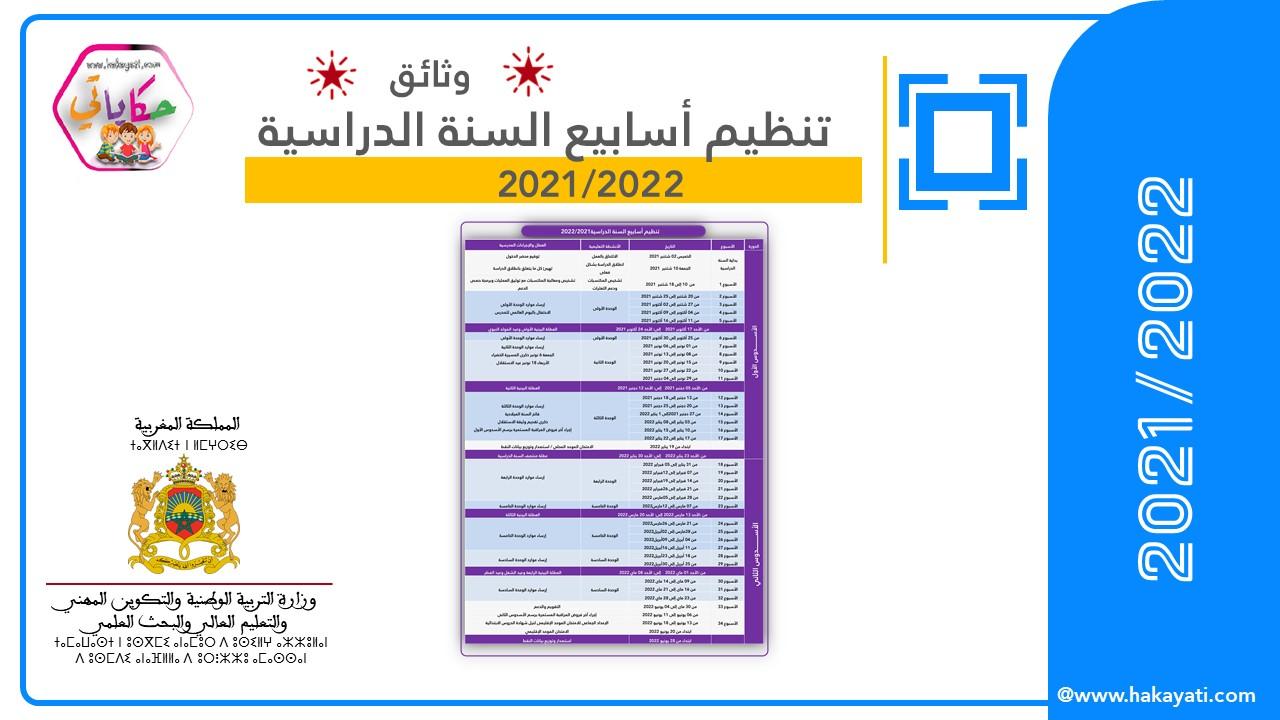 تنظيم اسابيع السنة الدراسية 2022/2021