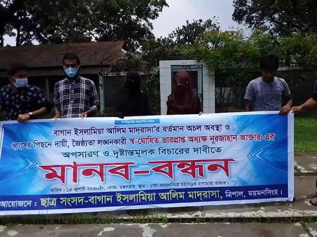 madrasa principal removal Demand