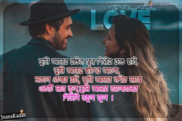 love quotes, bengali love quotes, bengali love messages, quotes on bengali