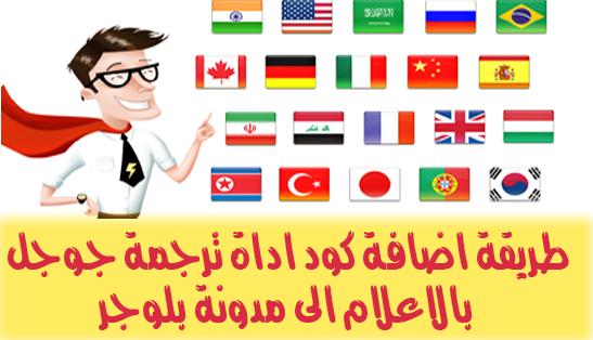 طريقة اضافة كود اداة ترجمة جوجل بالاعلام البلدان الى مدونة بلوجر