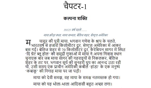 Ring of Atlantis Book 4 Hindi PDF Download Free