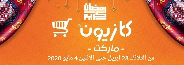 عروض كازيون رمضان الثلاثاء 28 ابريل حتى 4 مايو 2020