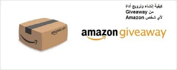 تتيح أداة Giveaway من Amazon لأي شخص نشاء مسابقة