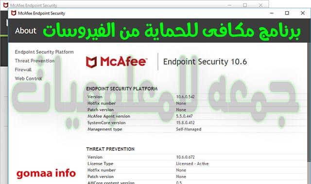 برنامج مكافى للحماية من الفيروسات | McAfee Endpoint Security 10.7.0.667.6