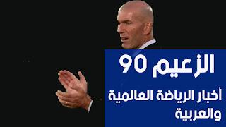 أخبار كرة القدم - كيف علق زيدان على فوز ريال مدريد أمام قادش؟