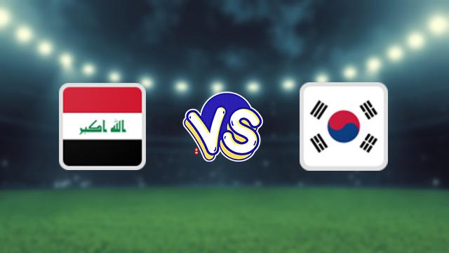 العراق ضد كوريا الجنوبية