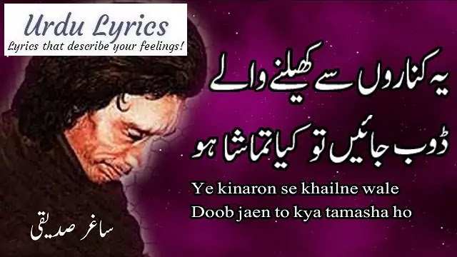 Ye Kinaron Se Khelne Wale - Saghar Siddiqui - Sad Urdu Poetry