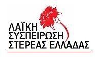 Λαϊκή Συσπείρωση Στερεάς Ελλάδας