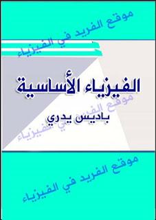 تحميل كتاب ومحاضرات الفيزياء الأساسية العامة pdf باديس يدري، أفضل محاضرات الفيزياء الأساسية العامة لطلبة الجامعات، تحميل برابط مباشر مجانا