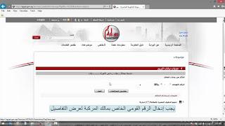 رابط موقع بوابة الحكومة المصرية www.egypt.gov.eg معرفة الاستعلام عن المخالفات المرورية عن طريق رقم اللوحات المعدنية في محافظات مصر 2019-2020