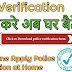 पुलिस वेरिफिकेशन एप्लीकेशन फॉर्म ऑनलाइन केसे भरें-One India07