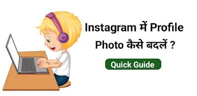 instagram me profile kaise change kare