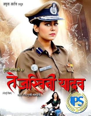 Tejaswini Yadav IPS Movie