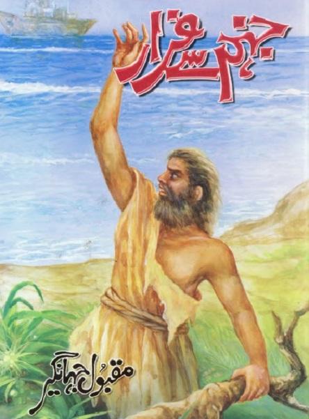 jahanum-se-farar-maqbool-jahangir-pdf-download