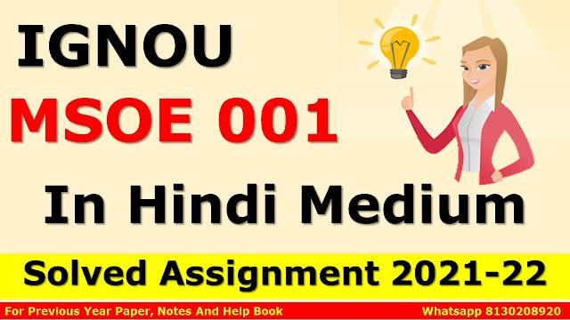 MSOE 001 Solved Assignment 2021-22 In Hindi Medium