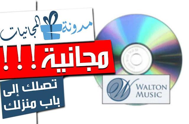 الحصول على كتالوج وقرص DVD مجانا من موسيقى Walton Music يصلك الى باب منزلك