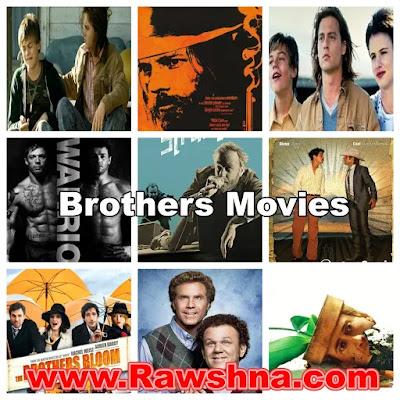 افضل افلام الاخوة الأجنبية على الإطلاق