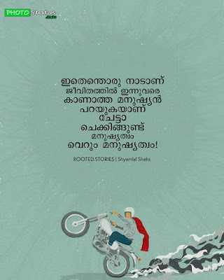 Malayalam Whatsapp Status Words
