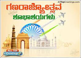 Republic Day Speech In Kannada For School Students