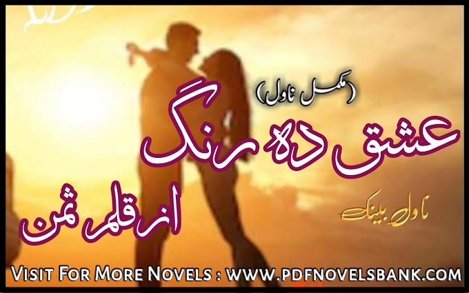 Ishq Da Rang Novel by Saman Complete Pdf Download