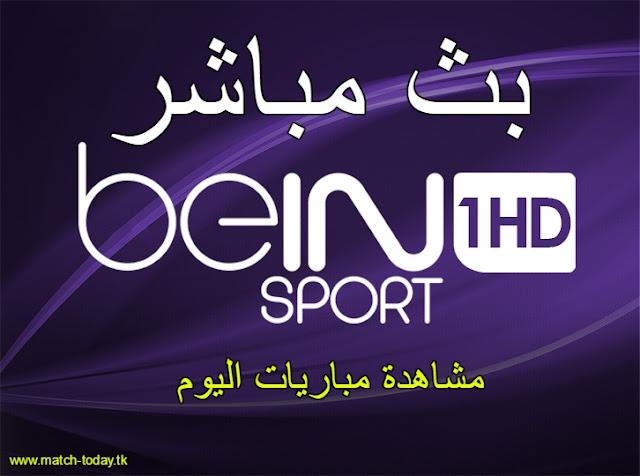 Bein Sport 1 HD Online بث مباشر, bein sport 1hd, bein sport live, bein sport online, بي ان سبورت, بث مباشر, مشاهدة مباريات اليوم