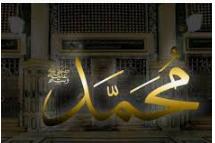 Sejarah Perjalanan Hidup Nabi Muhammad SAW. Seri ke-1  Terlengkap.