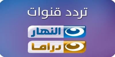 تردد قناة النهار دراما الجديد Alnahar Drama TV تم تحديثة قبل ساعة