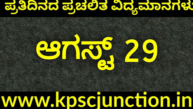 SBK KANNADA DAILY CURRENT AFFAIRS QUIZ  AUGUST 29 ,2019