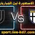 مشاهدة مباراة يوفنتوس وبارما بث مباشر الاسطورة لبث المباريات بتاريخ 19-12-2020 في الدوري الايطالي