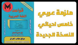 تحميل ملزمة قواعد اللغة العربية للصف الخامس الاحيائي 2020 النسخة الجديدة