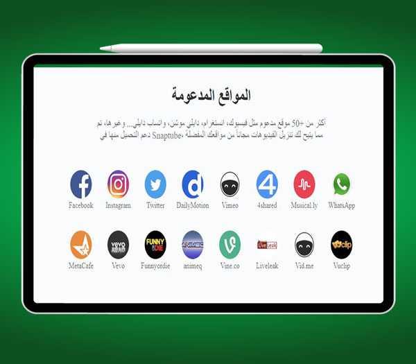 تحميل برنامج سناب تيوب الاصلي 2020 Snaptube اخر اصدار للاندرويد