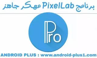 تحميل تطبيق بيكسل لاب مهكر , برنامج PixelLab مهكر جاهز اخر اصدار مجانا للاندرويد , بيكس لاب مهكر , تنزيل PixelLab Premium apk , داونلود Pixel Lab pro.apk مهكر , pixel-lab-pixellab-premium-pro-hack-mod-apk