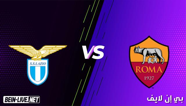 مشاهدة مباراة روما ولاتسيو بث مباشر اليوم بتاريخ 15-05-2021 في الدوري الايطالي