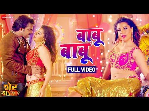 बाबू बाबू Babu Babu Bhojpuri Video Song
