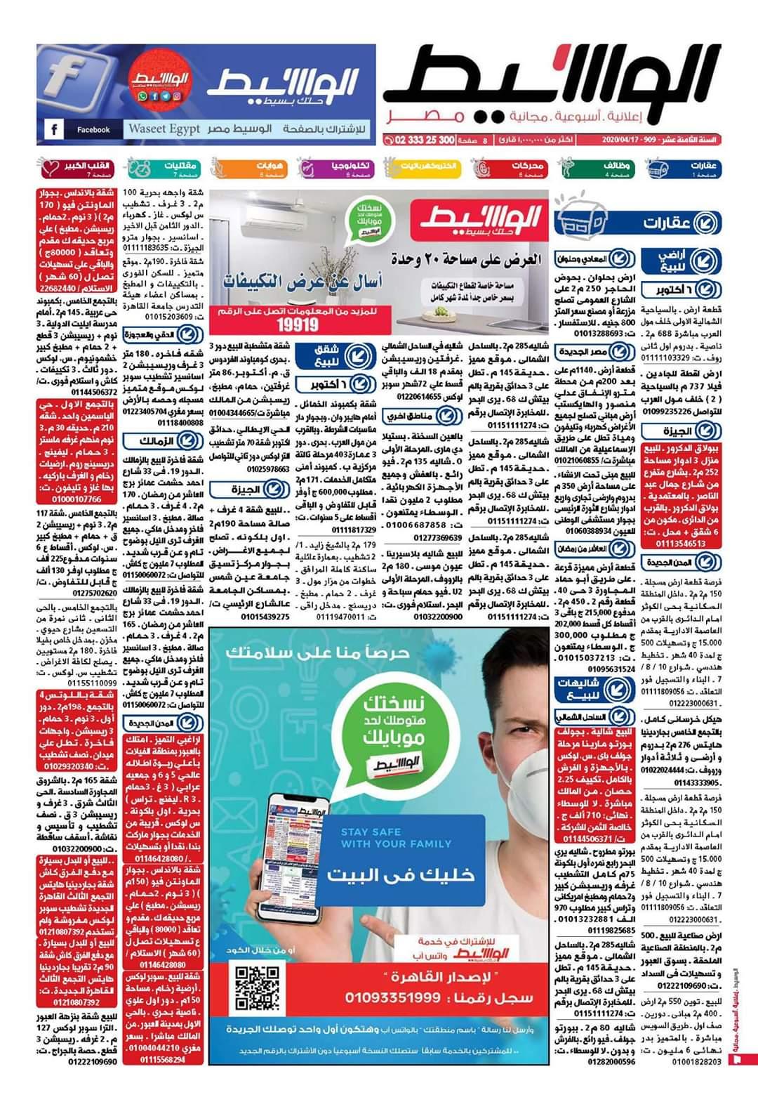 وظائف الوسيط   الوسيط وظائف واعلانات الجمعة 17 ابريل 2020