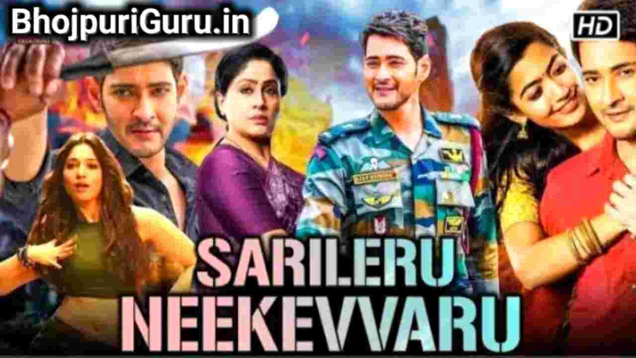 Sarileru Neekevvaru Hindi Dubbed Full Movie Confirm Updates   Mahesh Babu, Rashmika Mandanna - Bhojpuri Guru