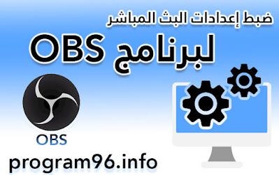 تحميل وضبط إعدادات برنامج obs studio للبث المباشر