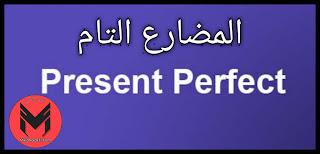 شرح قاعدة زمن المضارع التام present perfect
