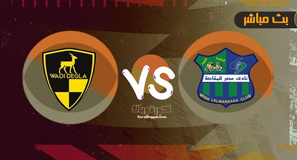 مشاهدة مباراة وادي دجلة ومصر المقاصة بث مباشر اليوم 5 يوليو 2021 في الدوري المصري