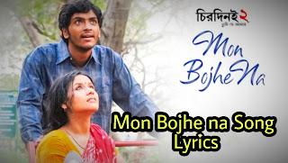 Arijit Singh Mon Bojhe na Lyrics ( মন বোঝে না ) | Chirodini Tumi Je Amar 2