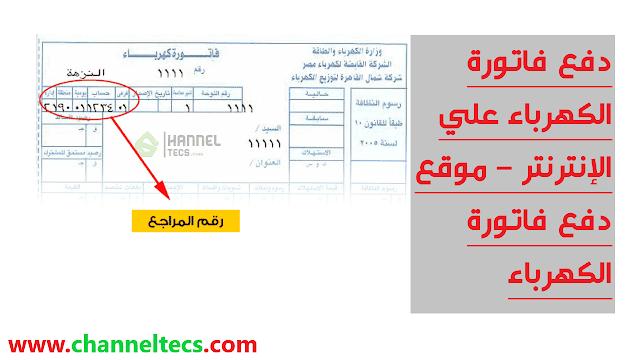 دفع فاتورة الكهرباء علي الإنترنتر - موقع دفع فاتورة الكهرباء