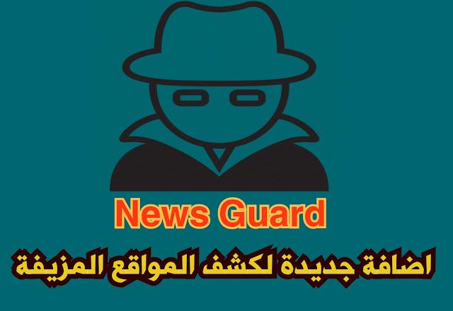 إضافة News Guard لكشف المواقع الإخبارية المزيفة و الوهمية
