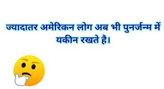 real fact of life in hindi