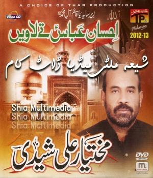 Imam Sajjad Noha By Multan Party