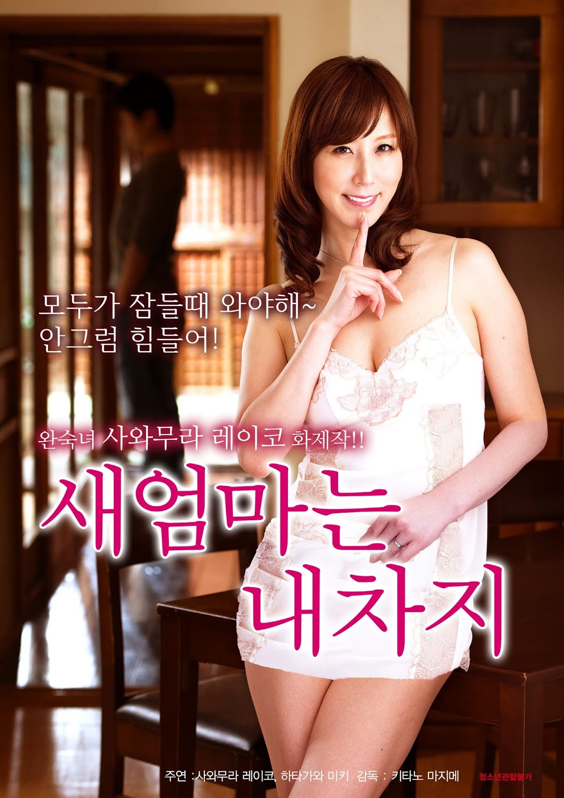 Kinshin Mugon Sokan Sawamura Reiko Full Korea 18+ Adult Movie Online Free