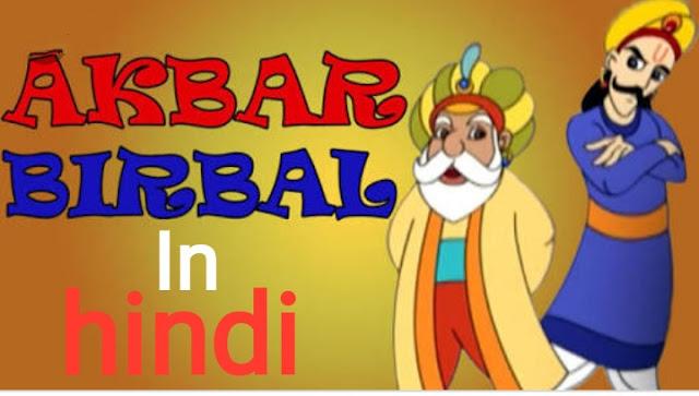 Akbar Birbal stories in Hindi , Akbar Birbal ki kahaniyan